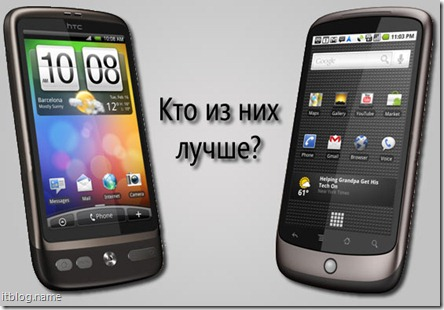 HTC Desire против Google Nexus One